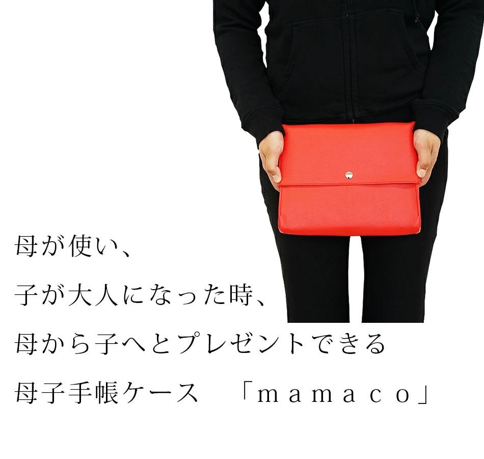 母子手帳ケース「mamaco」レッド