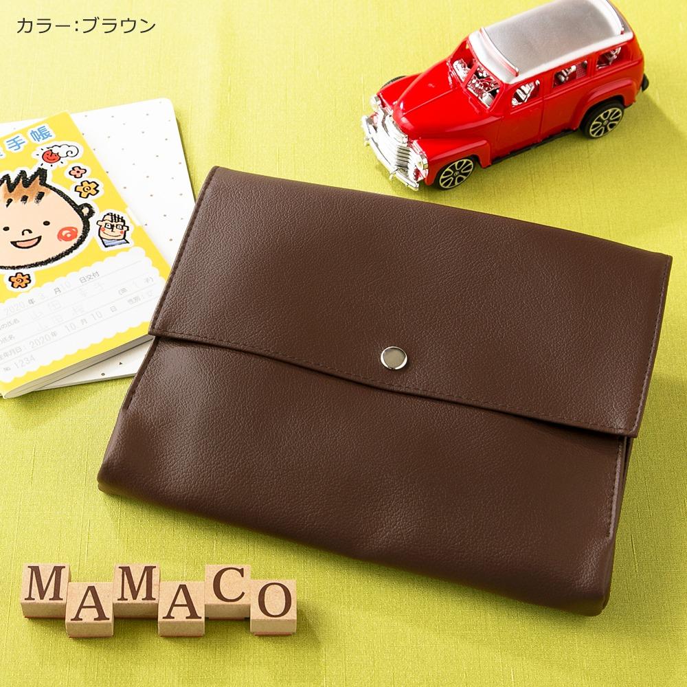 母子手帳ケース「mamaco」ブラウン