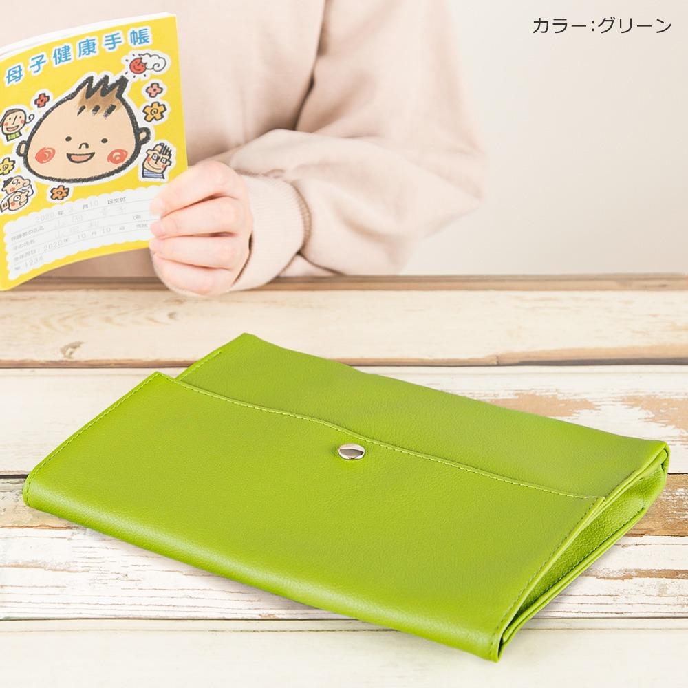 母子手帳ケース「mamaco」グリーン