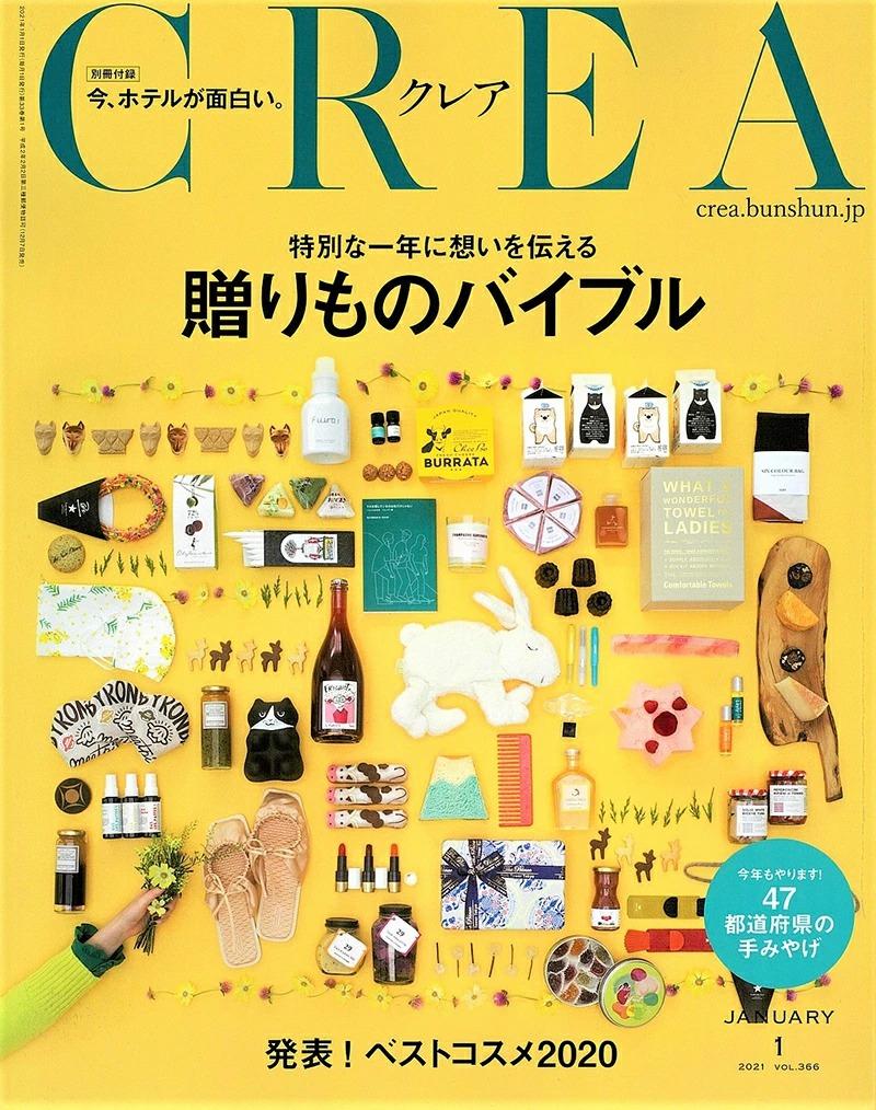 雑誌「CREA」に掲載