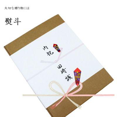 ギフトラッピング+熨斗(のし)付き